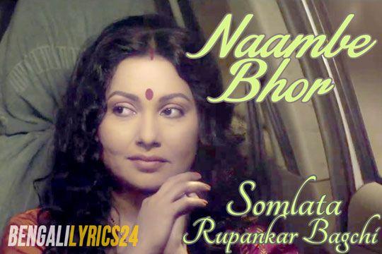 Nambe Bhor, Rupankar Bagchi, Anupam Roy, Rituparna Sengupta
