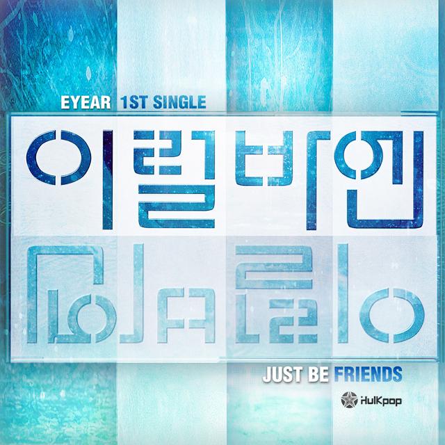 [Single] Eyear – Just Be Friends