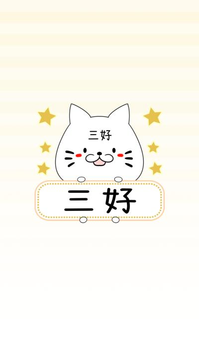 Miyoshi Omosiro Namae Theme