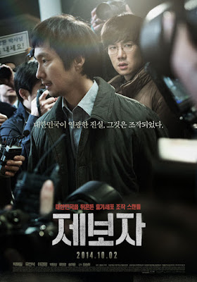 Whistle Blower (2014) [พากย์ไทย]