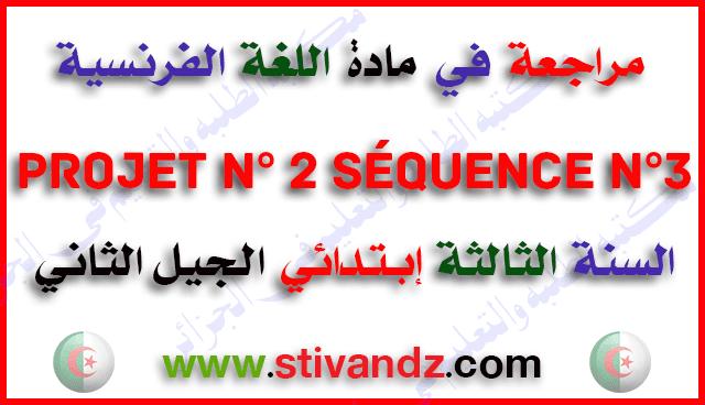 مراجعة اللغة الفرنسية projet n° 2 séquence n°3 السنة الثالثة إبتدائي الجيل الثاني
