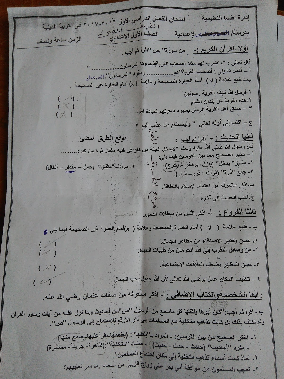 حمل امتحانات نصف العام الرسمية فى التربية الدينية الصف الاول الاعدادى الترم الاول , جميع محافظات مصر