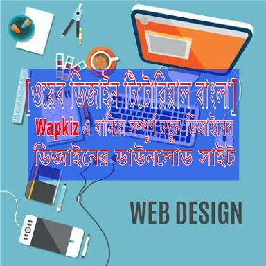 Wapkiz Download site tutorial bangla