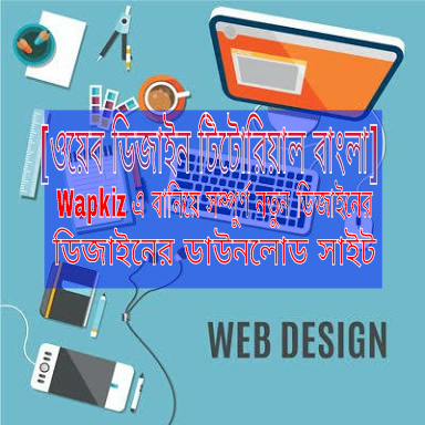 Wapkiz Download site tutorial bangla