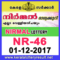 KERALA LOTTERY, kl result yesterday,lottery results, lotteries results, keralalotteries, kerala lottery,   keralalotteryresult, kerala lottery result, kerala lottery result live, kerala lottery results, kerala lottery today, kerala   lottery result today, kerala lottery results today, today kerala lottery result, kerala lottery result 1-12-2017, Nirmal   lottery results, kerala lottery result today Nirmal, Nirmal lottery result, kerala lottery result Nirmal today, kerala   lottery Nirmal today result, Nirmal kerala lottery result, NIRMAL LOTTERY NR 46 RESULTS 1-12-2017, NIRMAL   LOTTERY NR 46, live NIRMAL LOTTERY NR-46, Nirmal lottery, kerala lottery today result Nirmal, NIRMAL   LOTTERY NR-46, today Nirmal lottery result, Nirmal lottery today result, Nirmal lottery results today, today kerala   lottery result Nirmal, kerala lottery results today Nirmal, Nirmal lottery today, today lottery result Nirmal, Nirmal   lottery result today, kerala lottery result live, kerala lottery bumper result, kerala lottery result yesterday, kerala   lottery result today, kerala online lottery results, kerala lottery draw, kerala lottery results, kerala state lottery   today, kerala lottare, keralalotteries com kerala lottery result, lottery today, kerala lottery today draw result,   kerala lottery online purchase, kerala lottery online buy, buy kerala lottery online