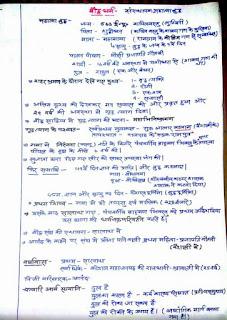 Medieval history book in hindi pdf