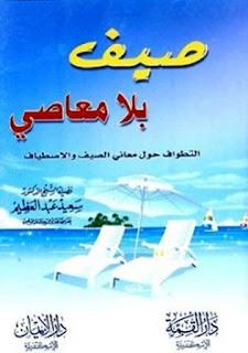 حمل كتاب صيف بلا معاصي - سعيد عبد العظيم