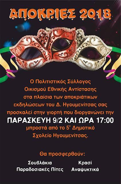 Ηγουμενίτσα: Αποκριάτικη γιορτή από τον Πολιτιστικό Σύλλογο Οικισμού Εθνικής Αντίστασης