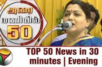 Top 50 News in 30 Minutes | Evening 19-11-2017 Puthiya Thalaimurai Tv