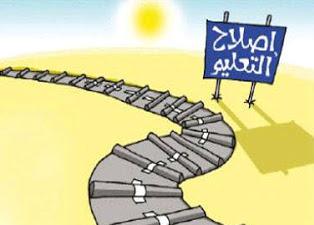 43 مليار لإصلاح التعليم و43 مليار للقضاء على السكن الصفيحي ...لم يعد في البلاد متسع لمزيد من المسؤولين الخطأ!!!