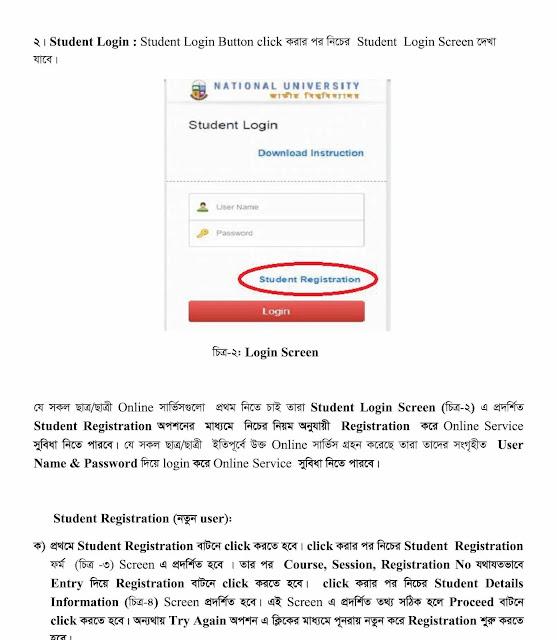 Nu BD Online Student Service