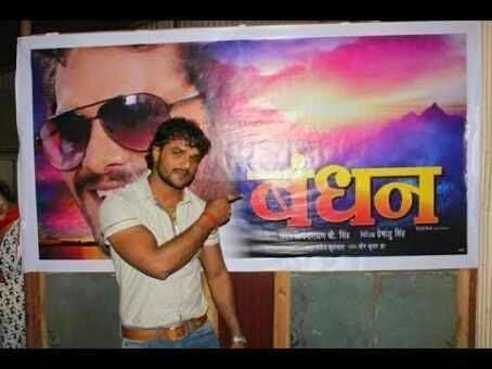 Khesari Lal Yadav and Smriti Sinha Bandhan 2015-16 bhojpuri movie poster