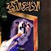 الإدارة الذكية pdf - عبد العزيز النجار