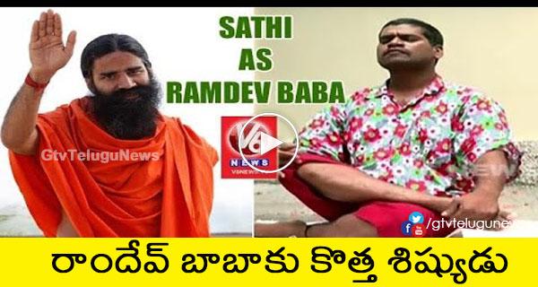 Bittiri Satti As Ramdev Baba  Funny Conversation With Savitri Over Black Money Issue Teenmaar News