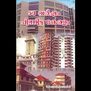 50 Varsham Pinnitta Keralam - Kerala History Book