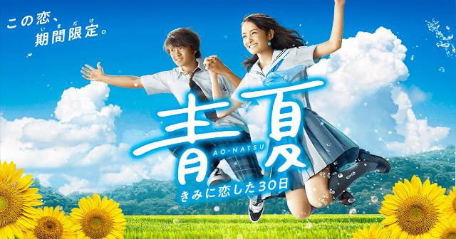 """TRAILER: """"Blue Summer"""" aka """"Ao Natsu"""" (2018)"""