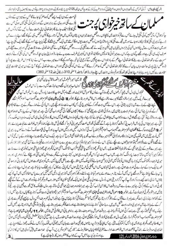 Jannat Hakeem Tariq