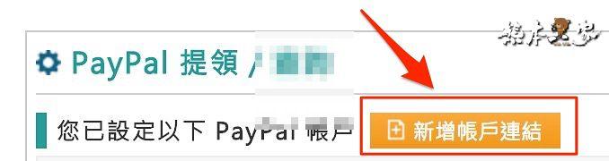 如何從paypal提領你的美金到玉山外幣帳戶
