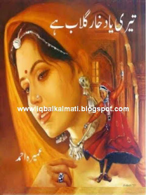 Teri Yaad Khare Gulab Hai by Umera Ahmed Novel