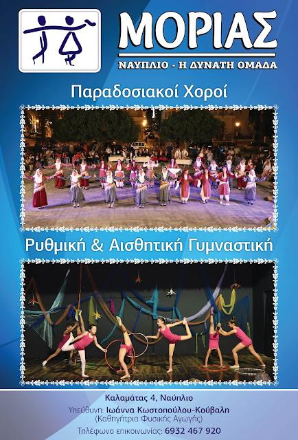 Έναρξη νέας πολιτιστικής και χορευτικής χρονιάς για το σωματείο ΄΄Μοριάς΄΄ στο Ναύπλιο
