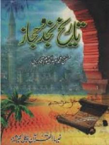 Tareekh e Najd o Hijaz History of Saudi Arabia PDF