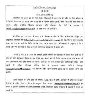 kendriya-vidyalaya-admission-notice-2019-20-hindi