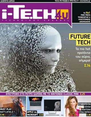 i-Tech4u [τεύχος 69] - Διαβάστε το τεύχος Νοεμβρίου 2016