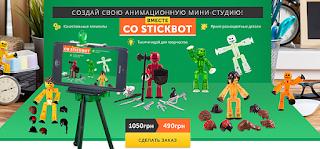 https://shopsgreat.ru/stikbot/?ref=275948&lnk=2058698