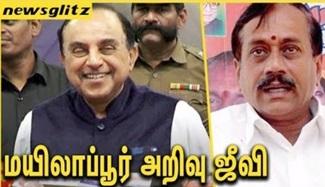 Subramanian Swamy Taunts H Raja | Modi Pakoda Politics