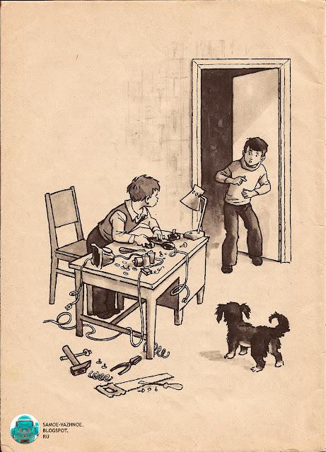 Носов Федина задача художник Вальк 1979 книга СССР. Носов Телефон.