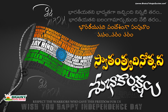 happy independence day greetings in telugu, telugu patriotic songs in telugu on independence day