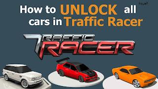 تنزيل و تحميل لعبة سباق السيارات في الزحام ترافيك ريسر traffic racer اندرويد مجاناّ