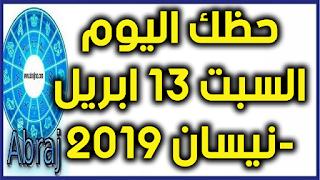 حظك اليوم السبت 13 ابريل-نيسان 2019