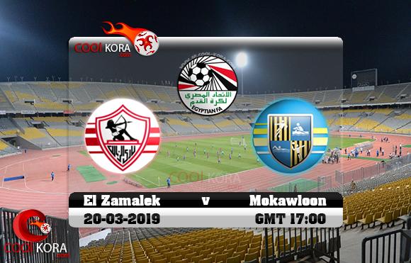 مشاهدة مباراة المقاولون العرب والزمالك اليوم 20-3-2019 في الدوري المصري