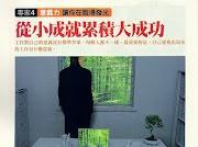 孫茄綾受30雜誌專訪,「從小成就累積大成功」。2007年,1月份