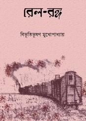Rail-Ranga by Bibhutibhushan Mukhopadhyay ebook