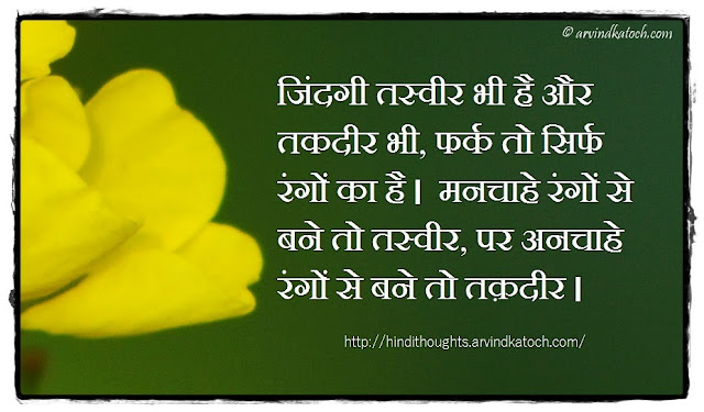 Hindi Thought, Life, picture, fate, जिंदगी, तस्वीर, तकदीर, color, Hindi Quote