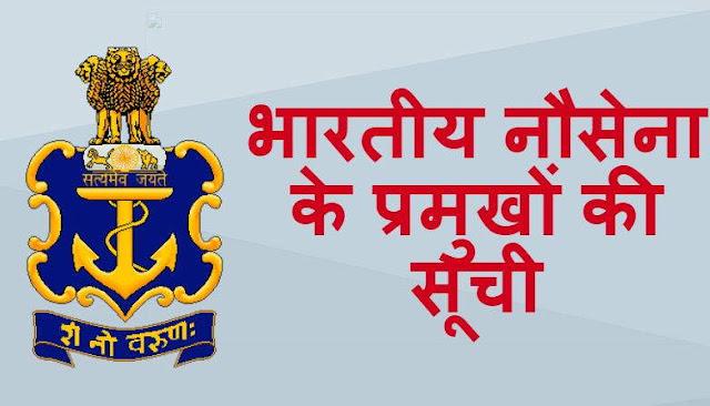 भारतीय नौसेना के प्रमुखों की सूची  -  Heads of the Indian Navy in Hindi