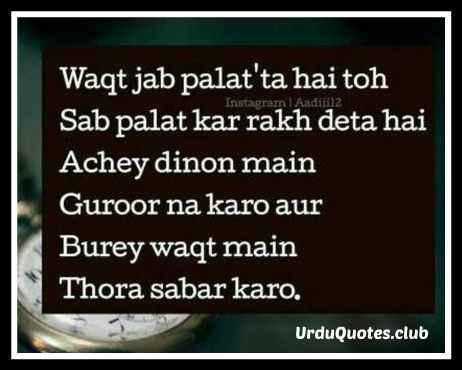 Bura Waqt Urdu Shayari Whatsapp Status - Urdu Quotes Club