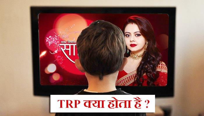 TRP full form in Hindi - टी.आर.पी क्या होता है?