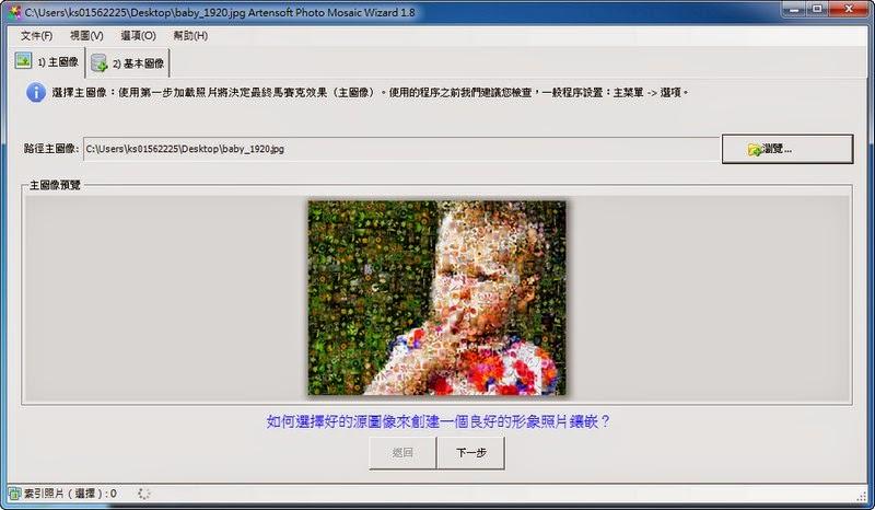 分享空間(Sharing space) : Artensoft Photo Mosaic Wizard 1 8 127 單