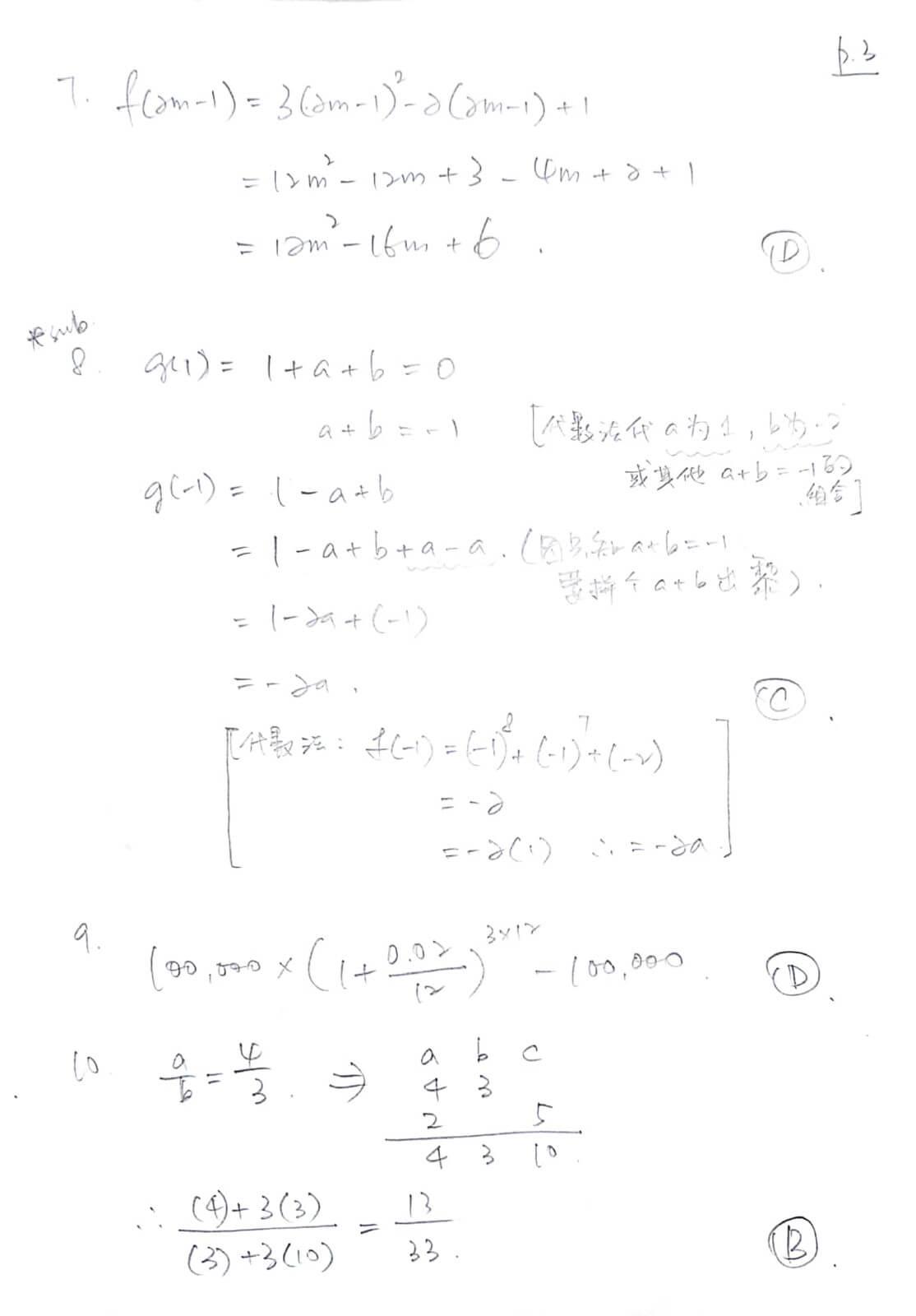 2018 DSE 數學卷二(MC) 詳細答案 Q7,8,9,10