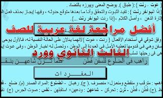تحميل مراجعة اللغة العربية للصف الثالث الثانوي