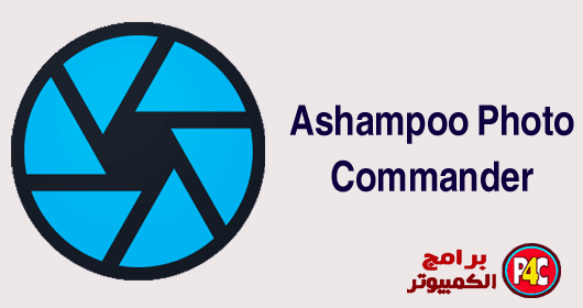 برنامج Ashampoo Photo Commander