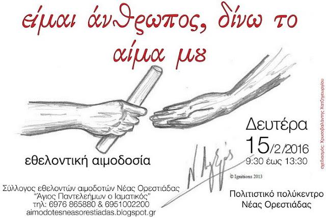 Εθελοντική αιμοδοσία τη Δευτέρα στην Ορεστιάδα