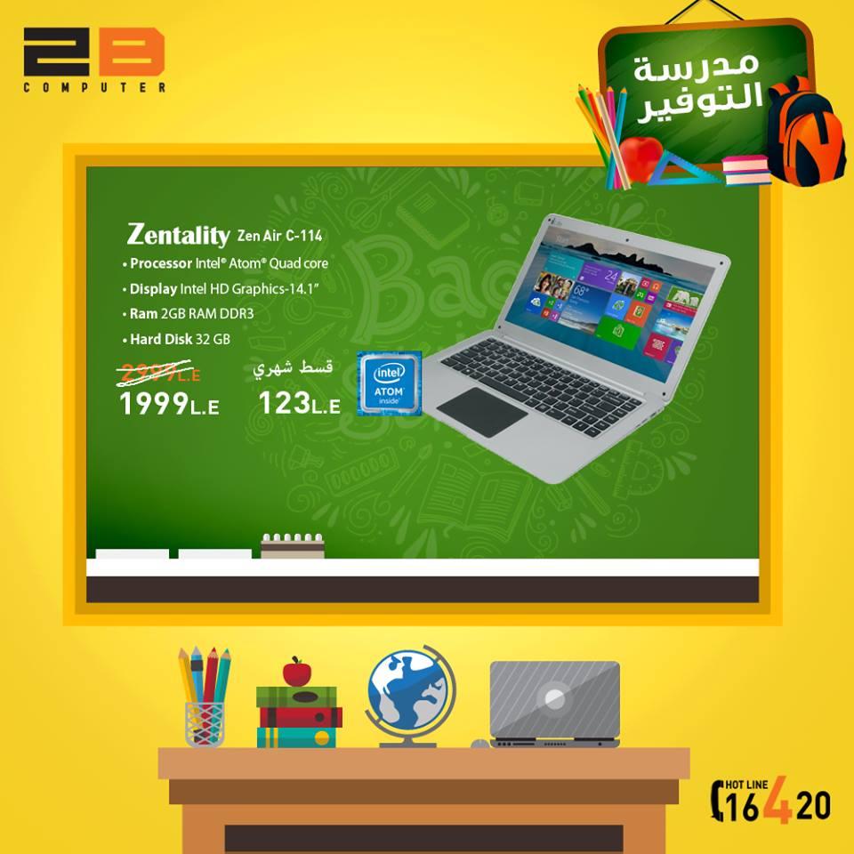 عروض تو بى 2B كمبيوتر على اللابتوب من 22 سبتمبر 2017