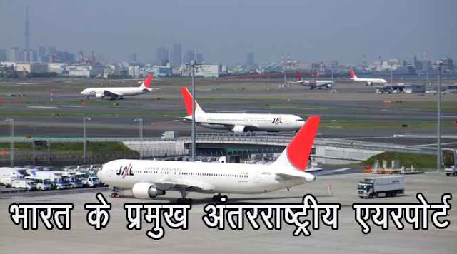 India's major international airports