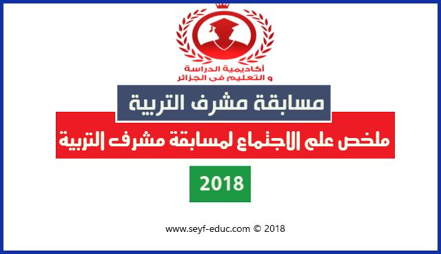 ملخص علم الاجتماع لمسابقة مشرف التربية 2018