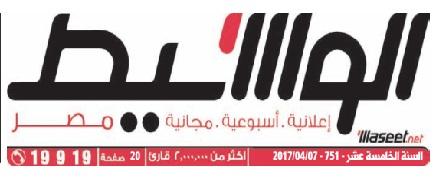 جريدة وسيط القاهرة عدد الجمعة 7 ابريل 2017 م