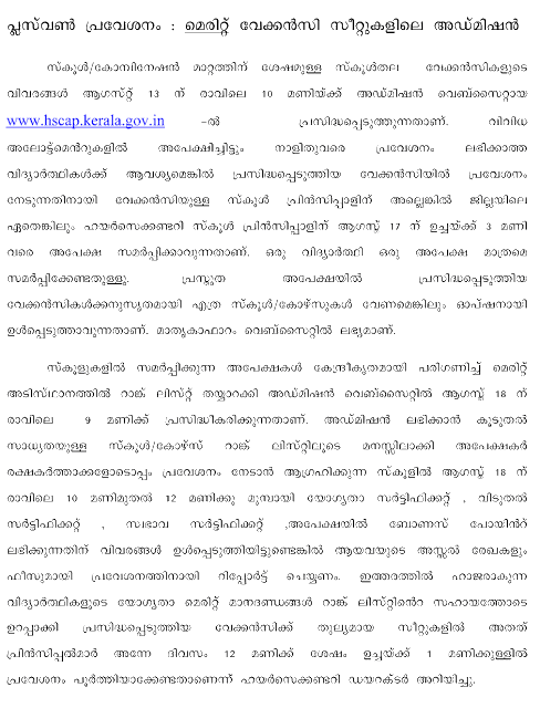 Kerala Plus One re-allotment 2015 today, HSCAP +1 re allotment results 18-08-2015, Kerala Plus One Re-allotment check , HSCAP Higher Secondary Admission re-allotment 2015, hscap kerala re-allotment list today [18 August 2015], HSCAP Allotment august 18, 2015 plus one hscap kerala re-allotment today 18-08-2015, www.hscap.kerala.gov.in +1 re-allotment result 2015 august 18, Download kerala +1 re-allotment result 18/08/2015, Kerala Plus 1 Supplementary re-allotment result 18-08-2015